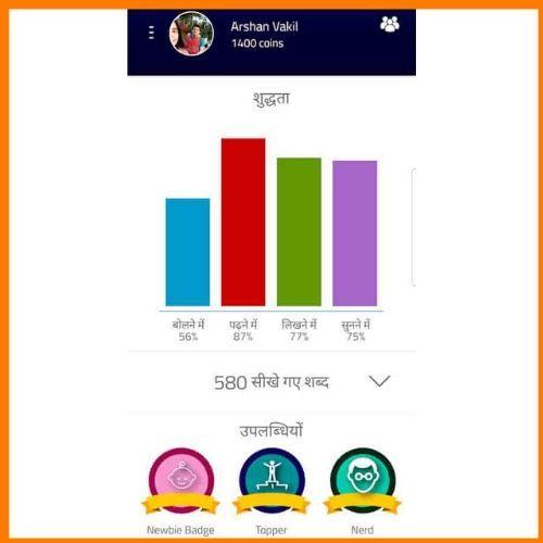 enguru app in Hindi